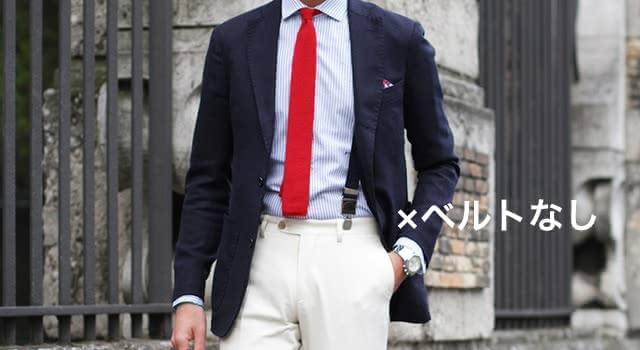 スーツ ベルト
