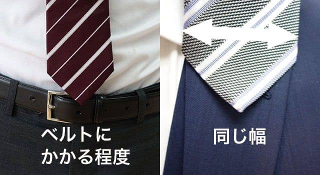 スーツ ネクタイ