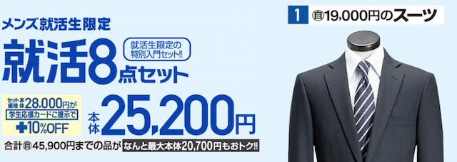 スーツ 値段
