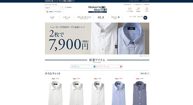 ワイシャツ ブランド