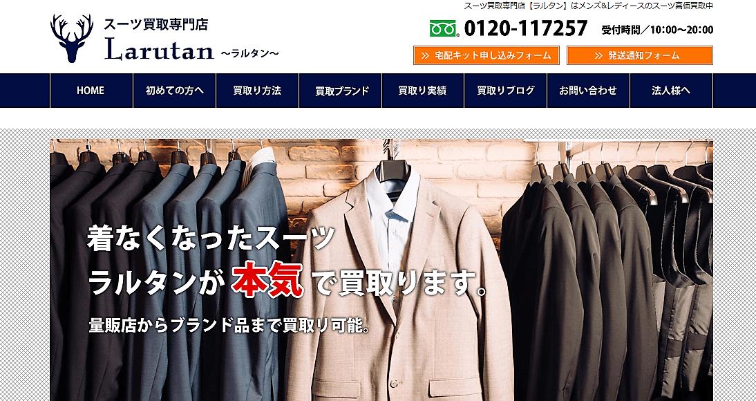 スーツ 下取り