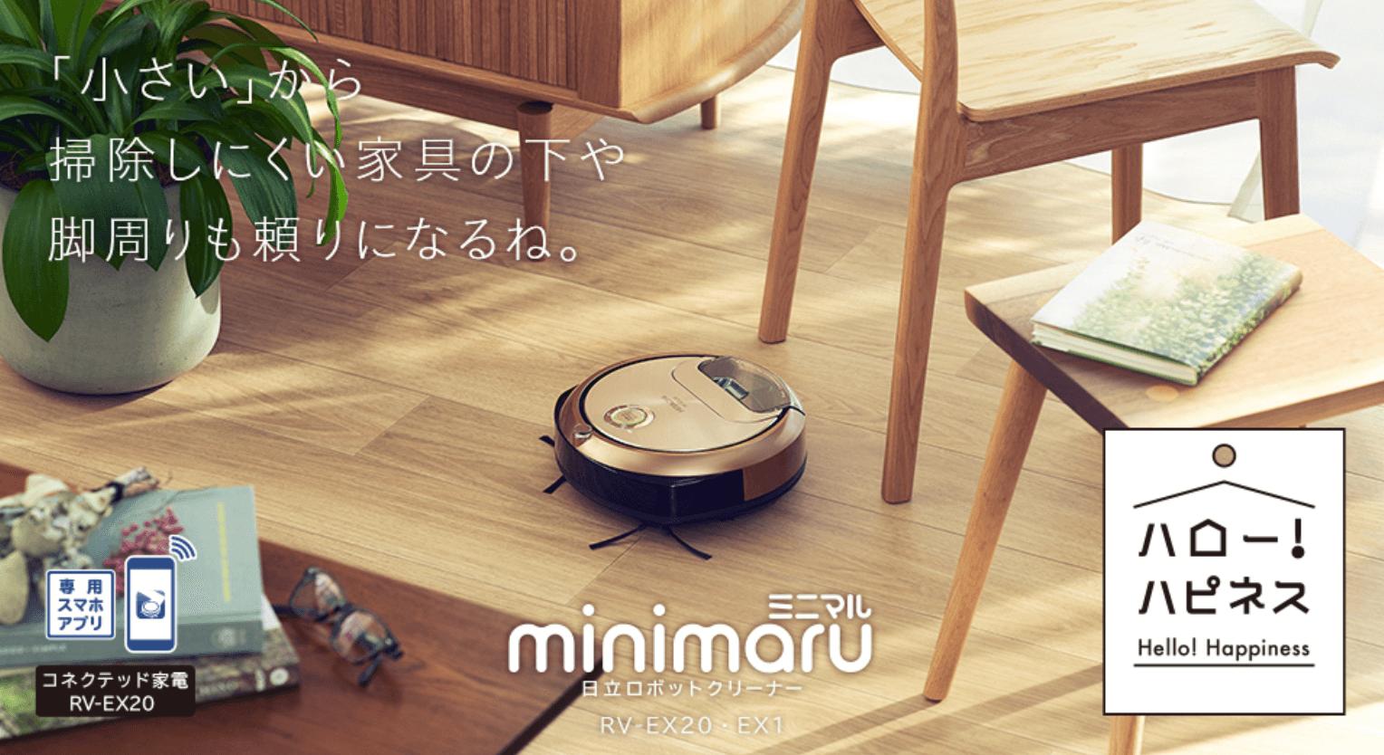 ロボット掃除機,比較