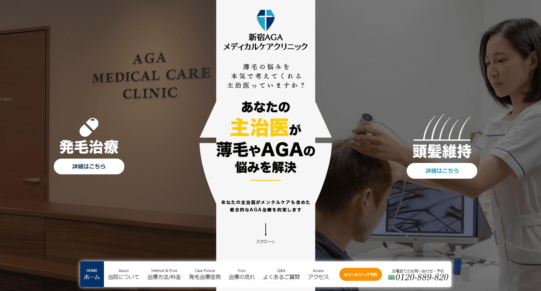 AGA,東京