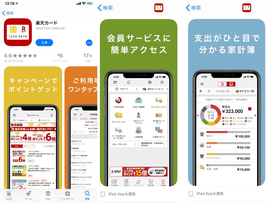 楽天カード,アプリ