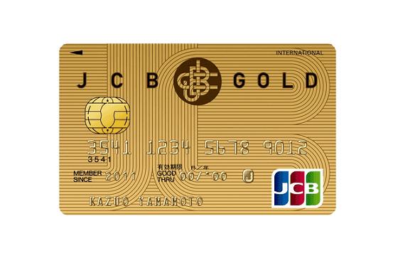 ゴールドカード,おすすめ