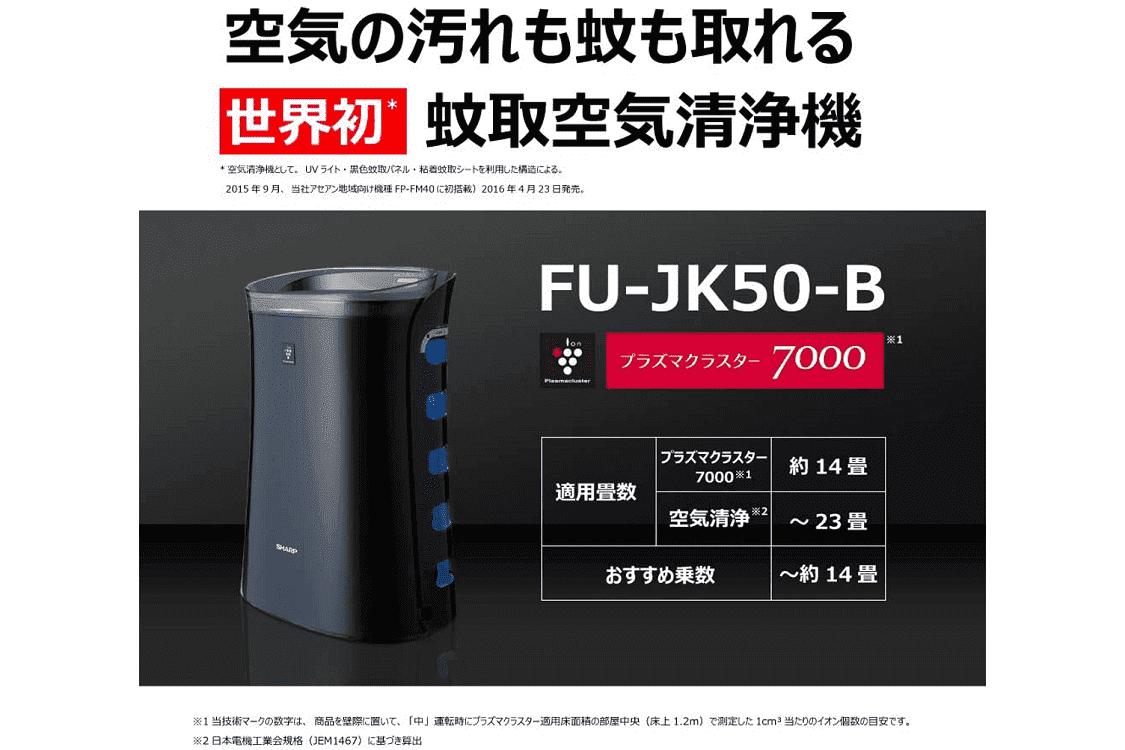 シャープ 蚊取空清 FU-JK50