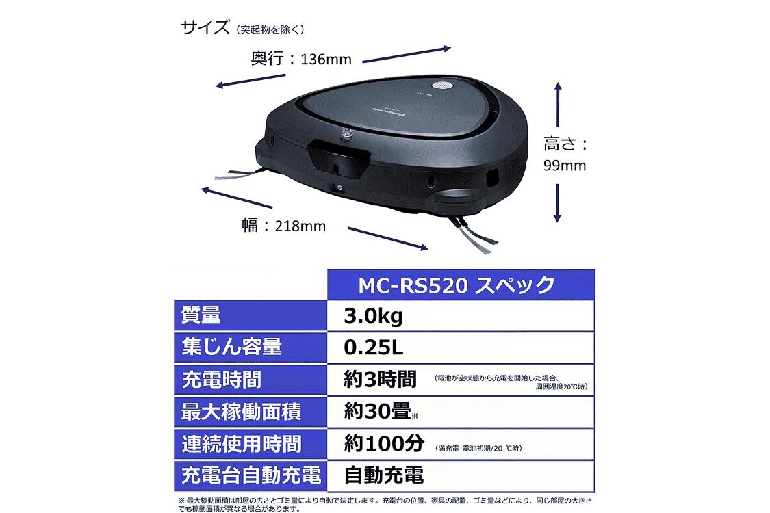 ロボット掃除機 RULO MC-RS520