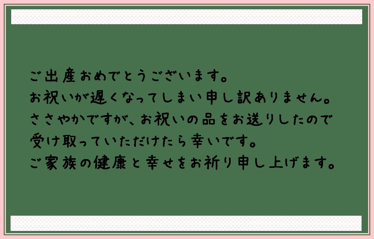 例文 出産 祝い メッセージ