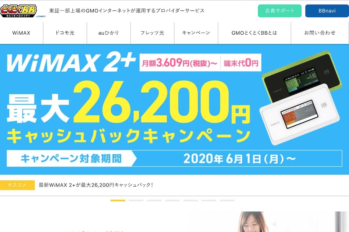 wimax,ルーター,比較