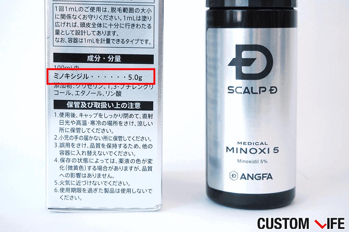スカルプDメディカルミノキ5
