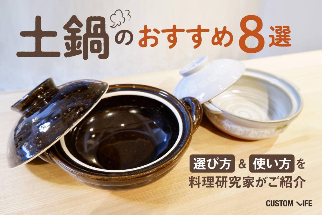 土鍋のおすすめ8選|選び方&使い方を料理研究家がご紹介