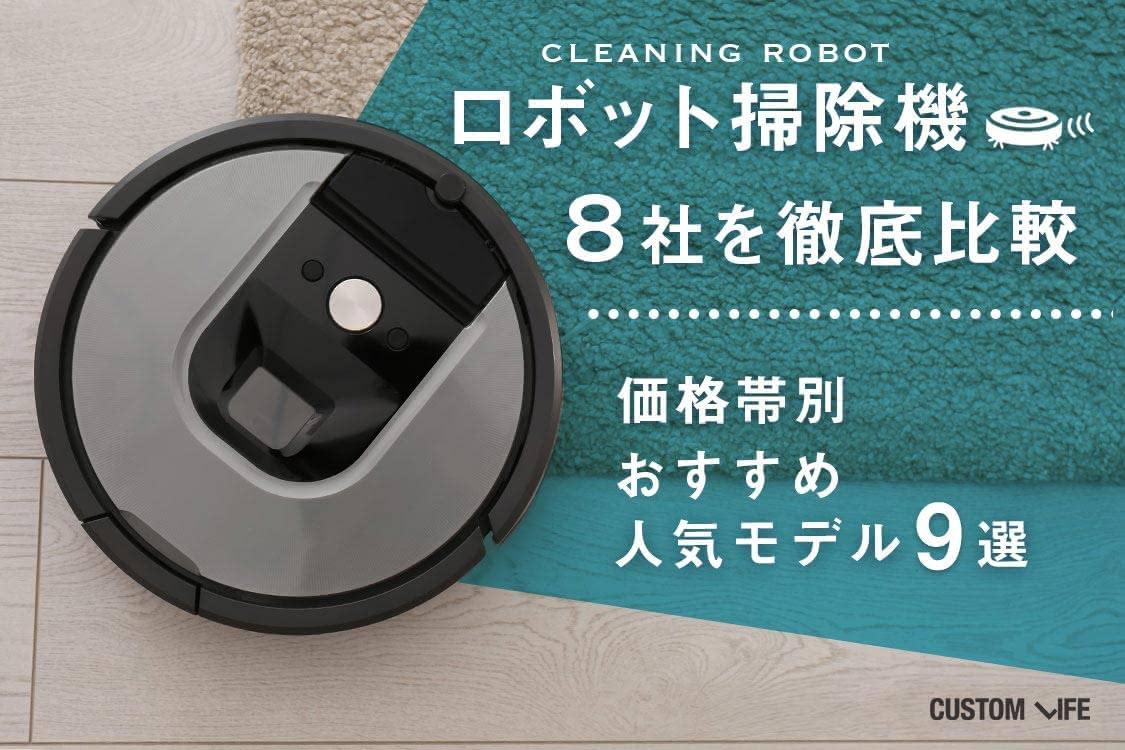 ロボット おすすめ 掃除 お