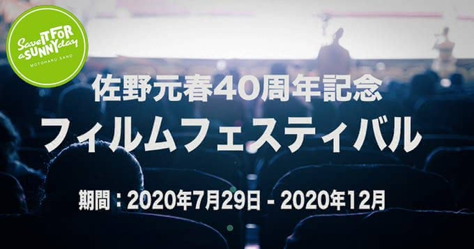 佐野元春さんの40周年記念配信・フィルムフェスティバル