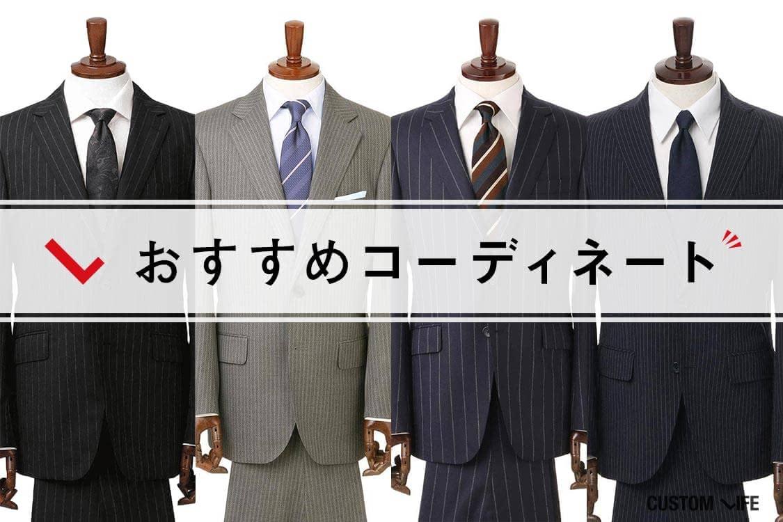 ストライプスーツ