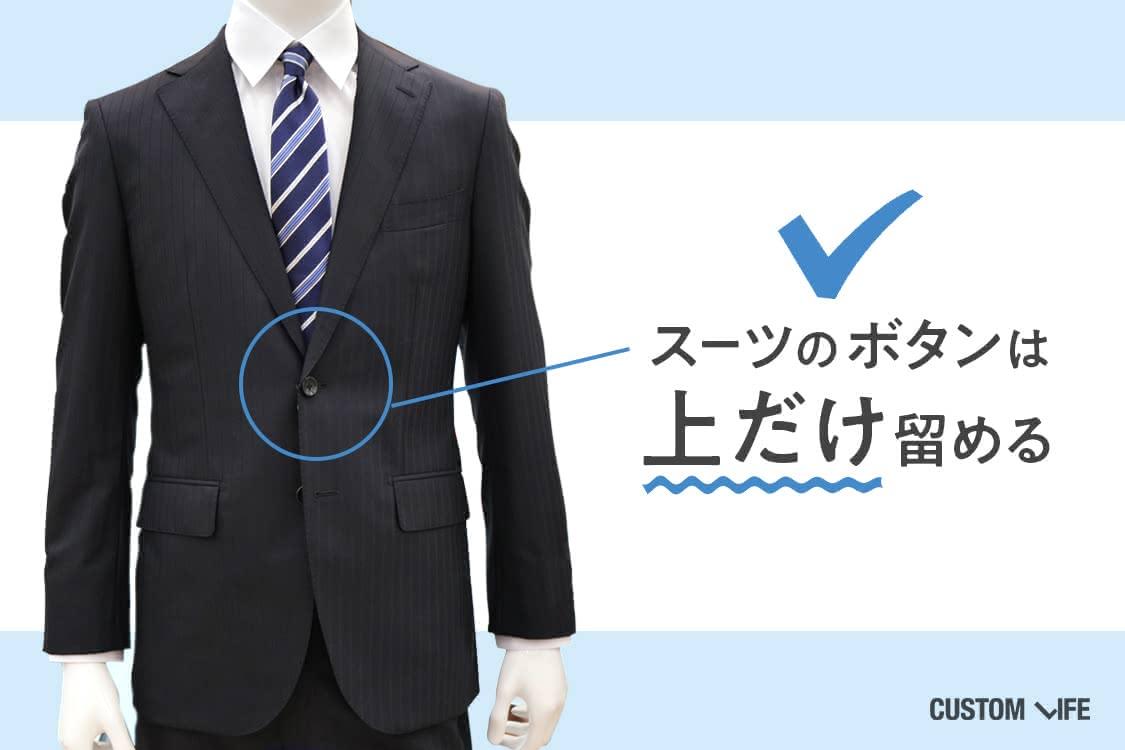 リクルートスーツ ボタン