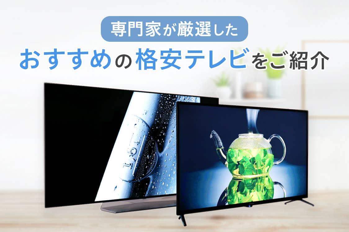 テレビ 安い
