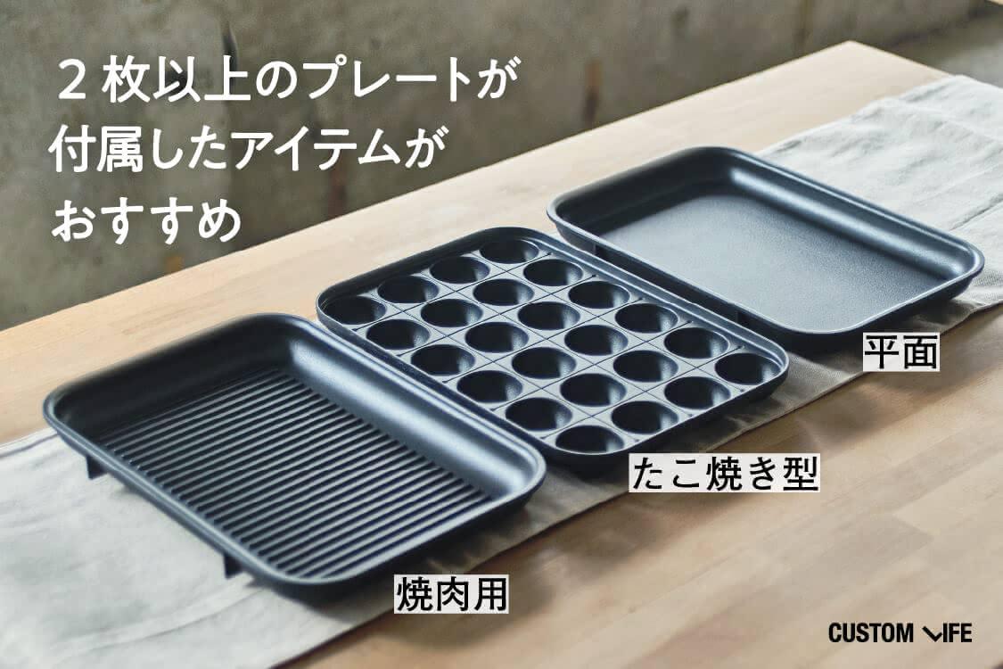焼き肉用・たこ焼き型、平面の3種類のプレートの写真