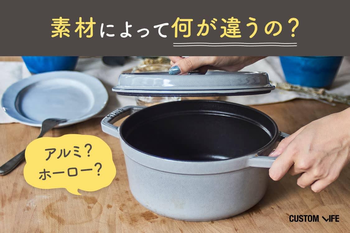 鍋,おしゃれ