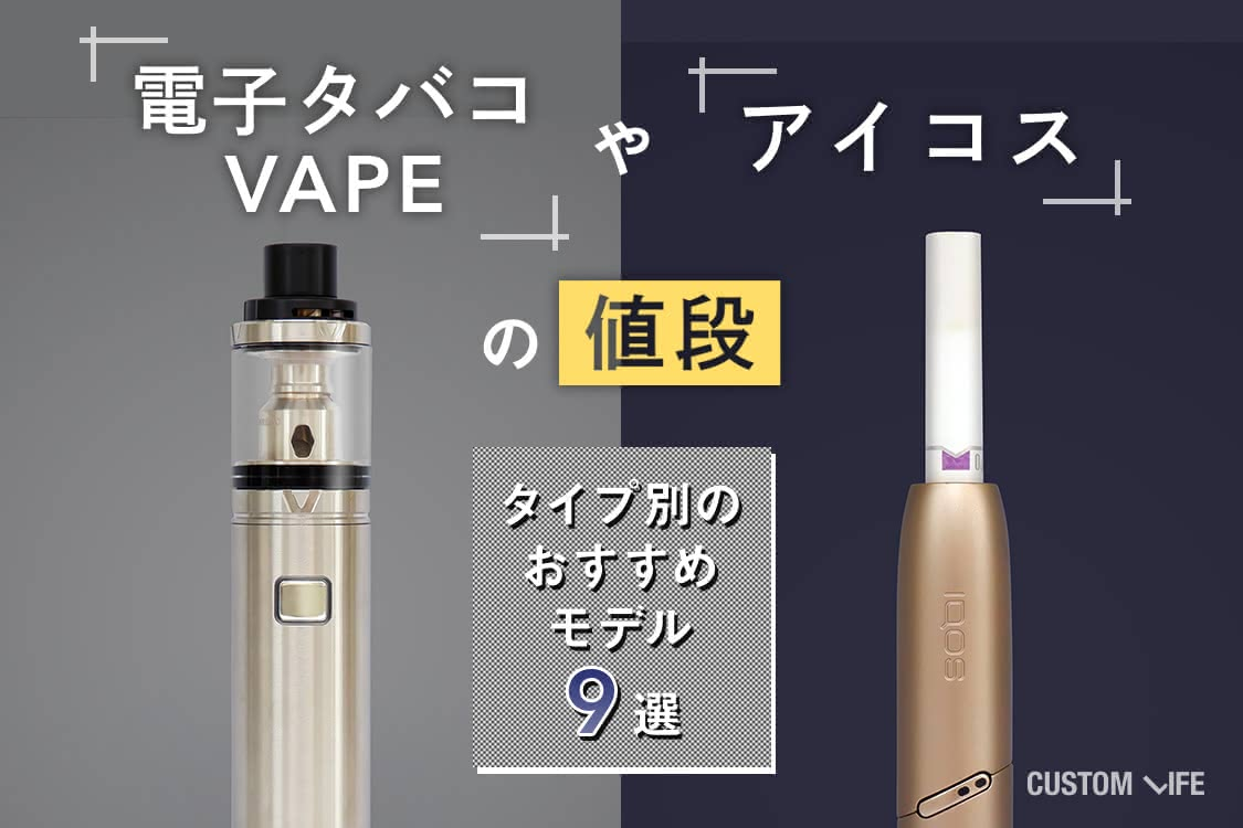 種類 電子 タバコ