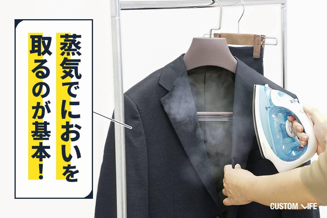 スーツ,手入れ