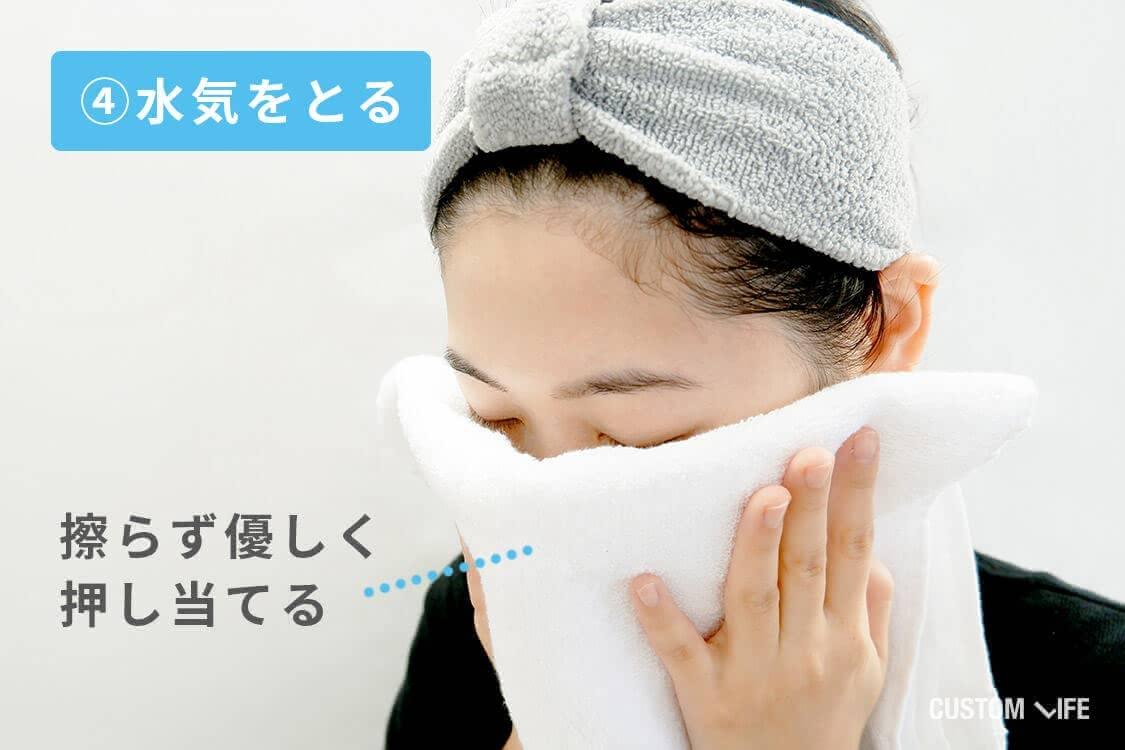④タオルを優しく肌に押し当てて水気をとる