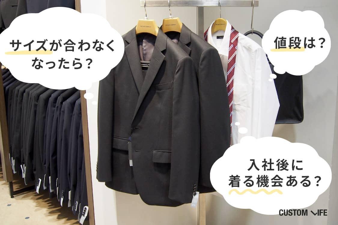 リクルートスーツ,おすすめ
