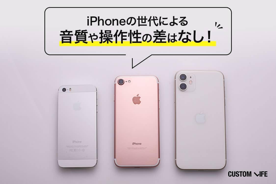 ワイヤレスイヤホン iPhone おすすめ