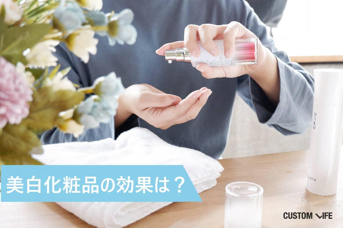 美白化粧品 シミ