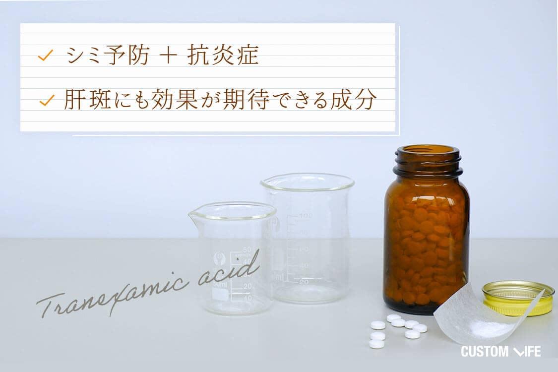 シミ予防+肝斑治療に加え、肌荒れにも効果的な成分