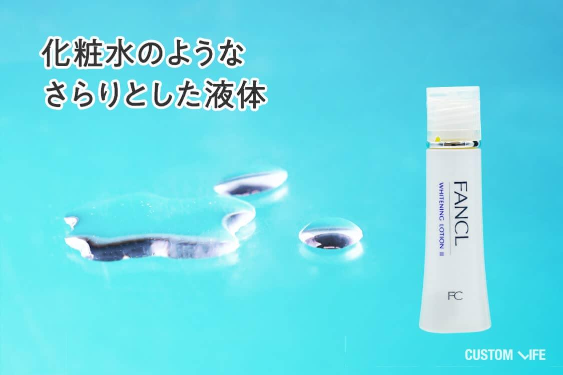 化粧水のようなさらりとした液体