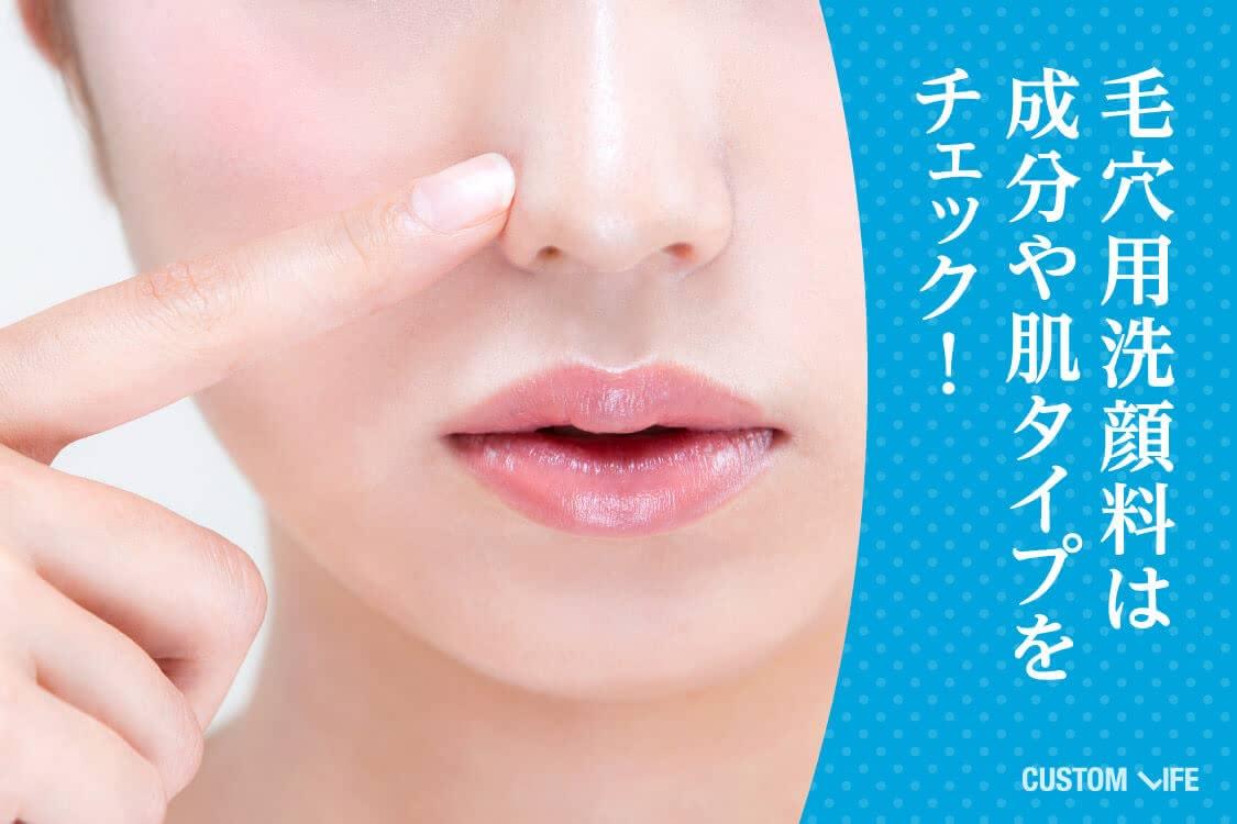 毛穴用洗顔料は成分や肌タイプをチェック!