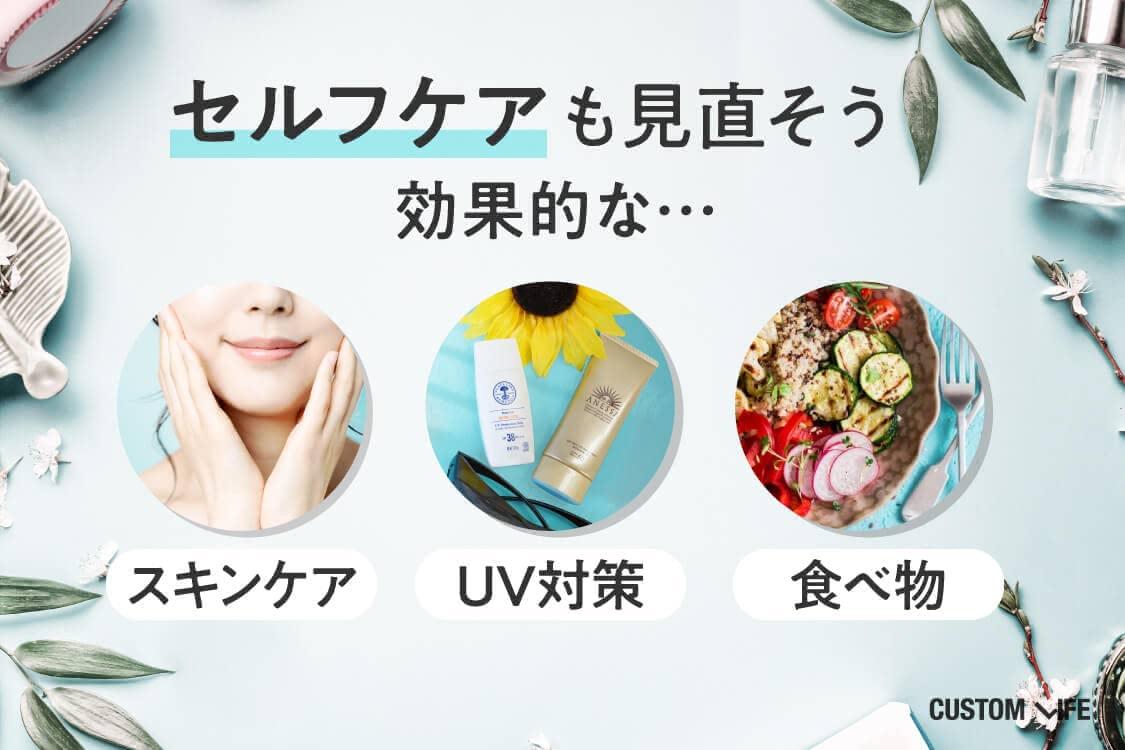 セルフケアも見直そう。効果的なスキンケア・UV対策・食べ物 とは?