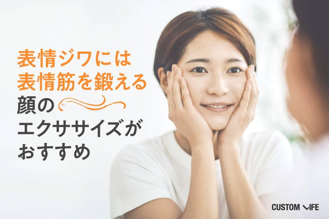 表情ジワには、表情筋を鍛える顔のエクササイズがおすすめ