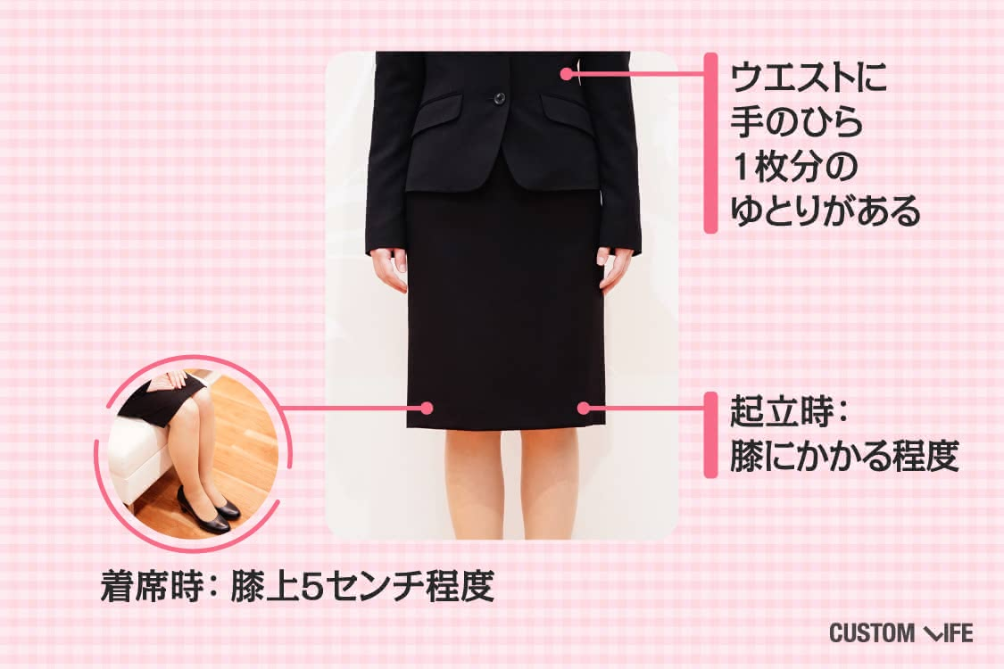 スカートのサイズ感を説明