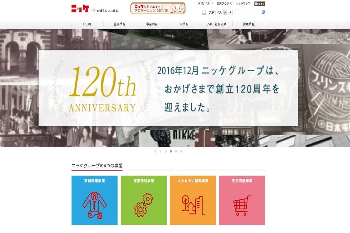 日本毛織の紹介