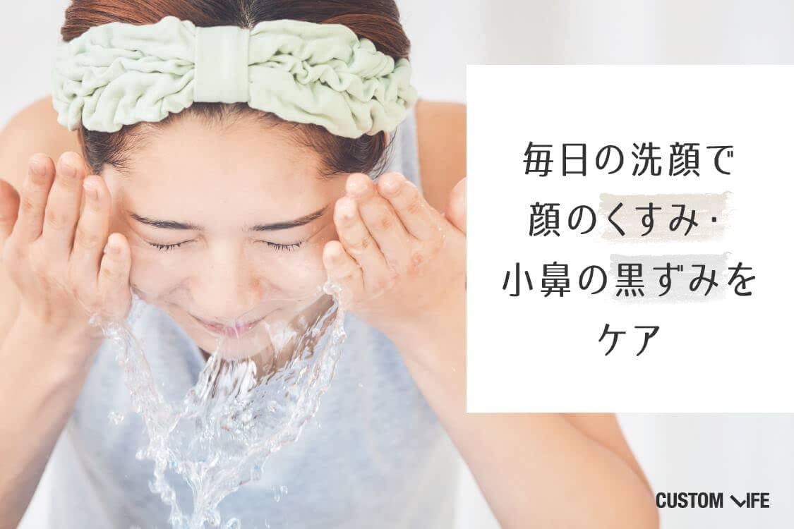 洗顔で顔のくすみと毛穴の黒ずみを対策,美白