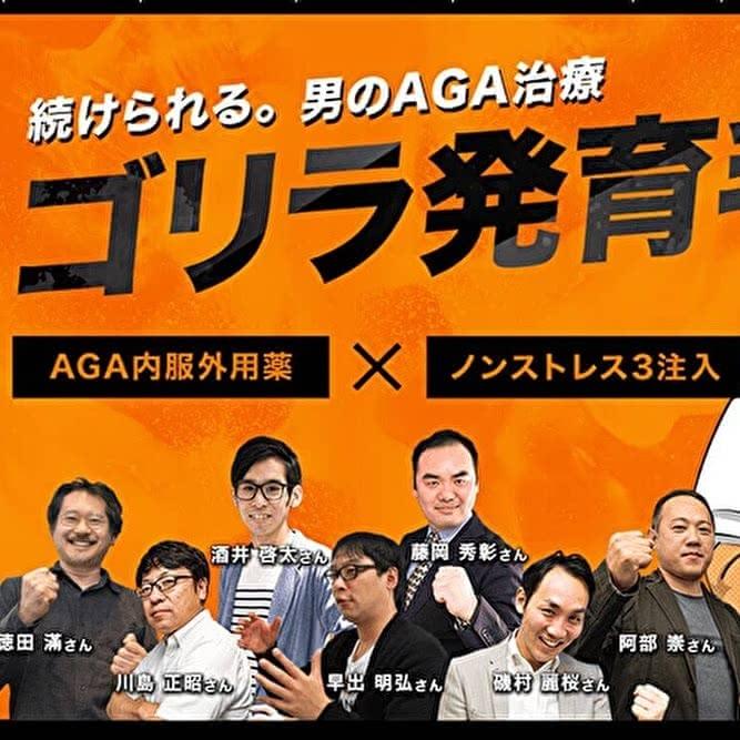 AGA,大阪
