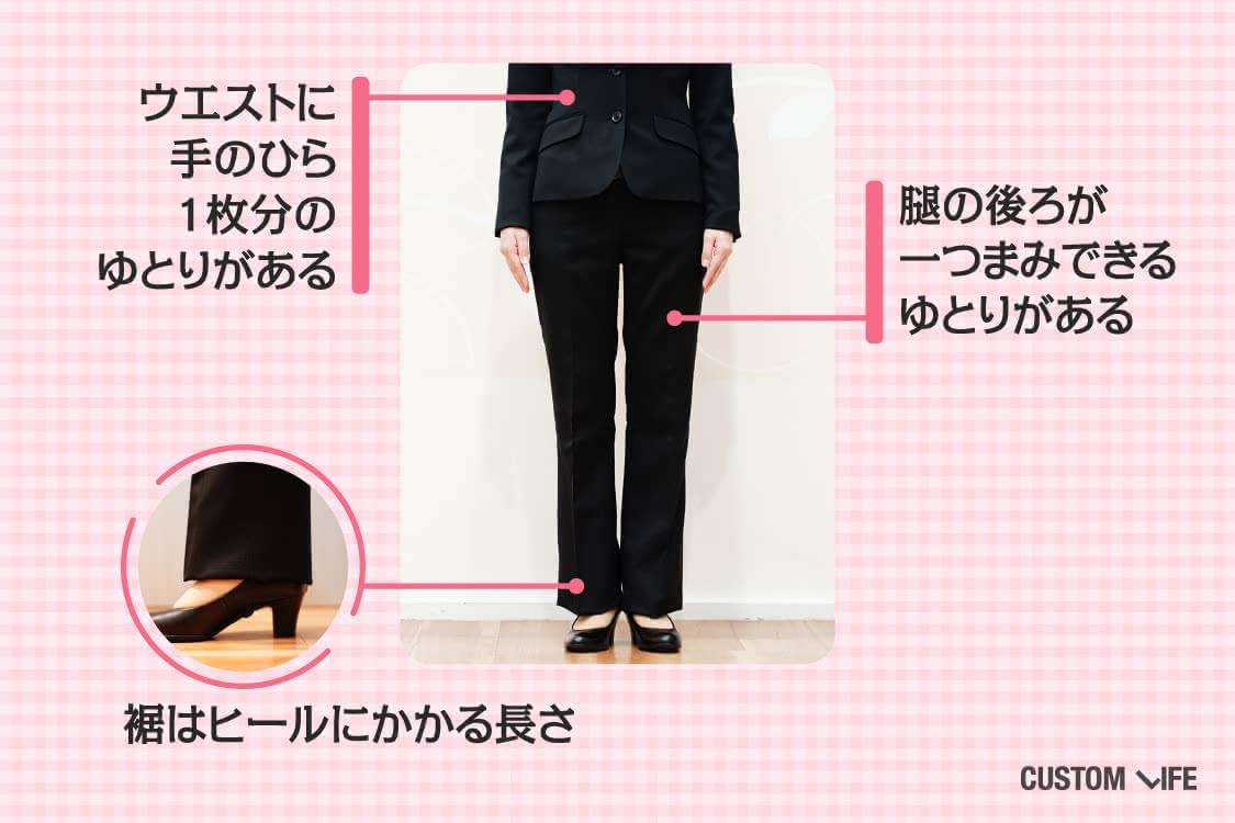 パンツのサイズ感を説明