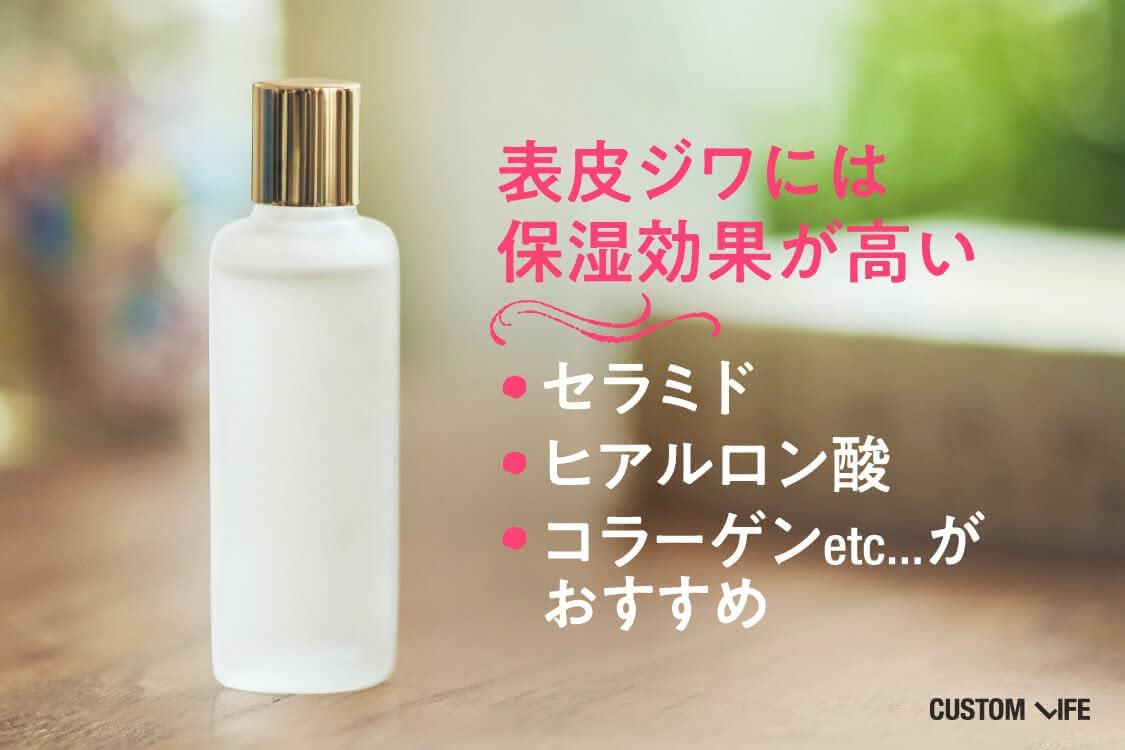 表皮ジワには、保湿効果が高いセラミド、ヒアルロン酸、コラーゲンなどがおすすめ