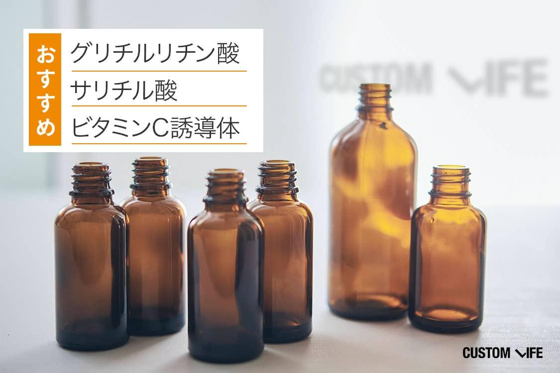 おすすめは、グリチルリチン酸・サリチル酸・ビタミンC誘導体