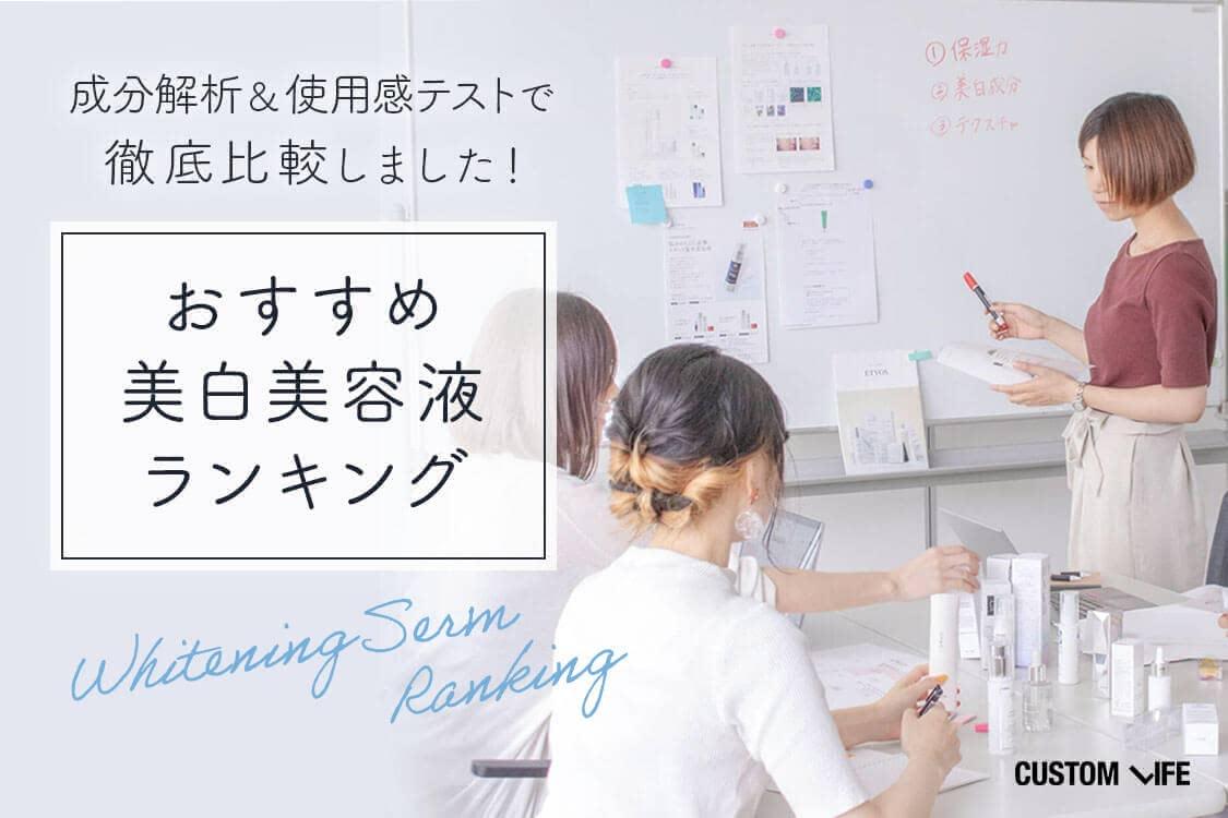 成分解析と使用感テストで徹底比較した、美白美容液おすすめランキング