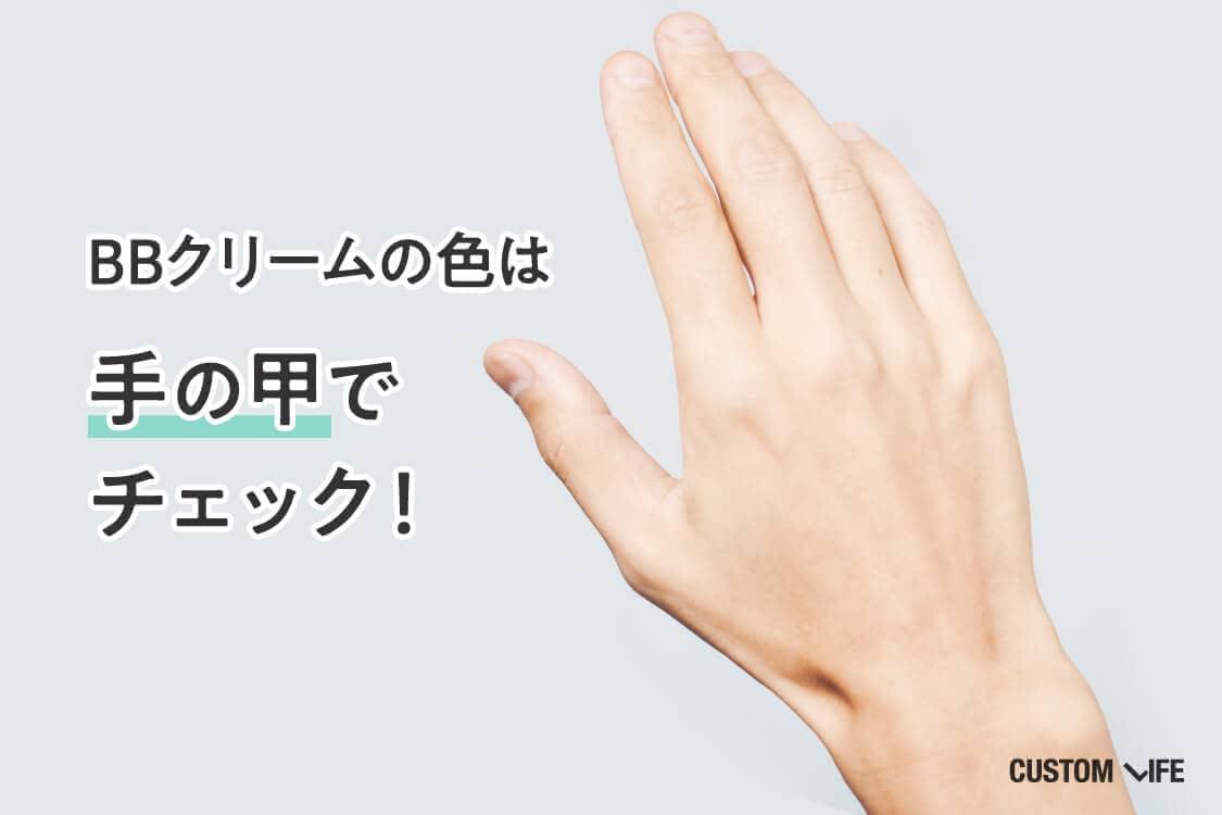 BBクリームの色は手の甲でチェック!