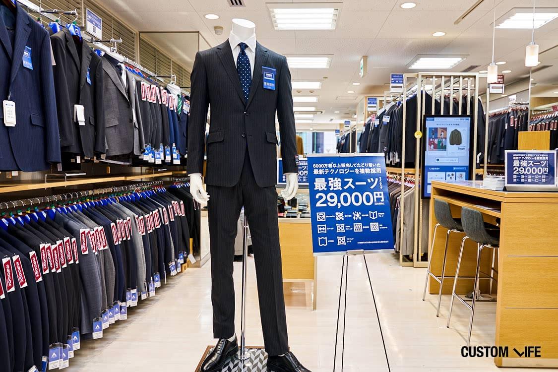 最強スーツ
