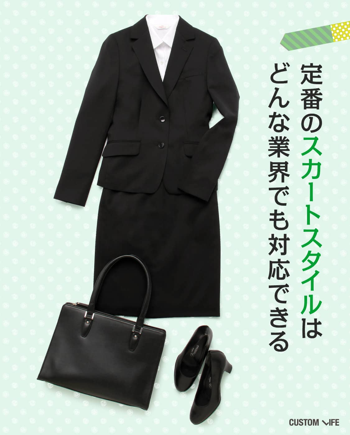 リクルートスーツのスカートスタイル