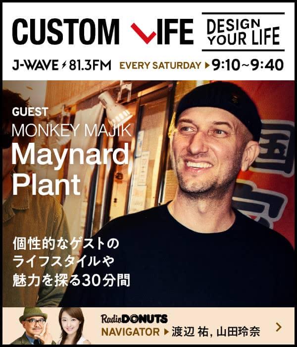 ラジオドーナツゲスト・MONKEY MAJIK メイナードさん