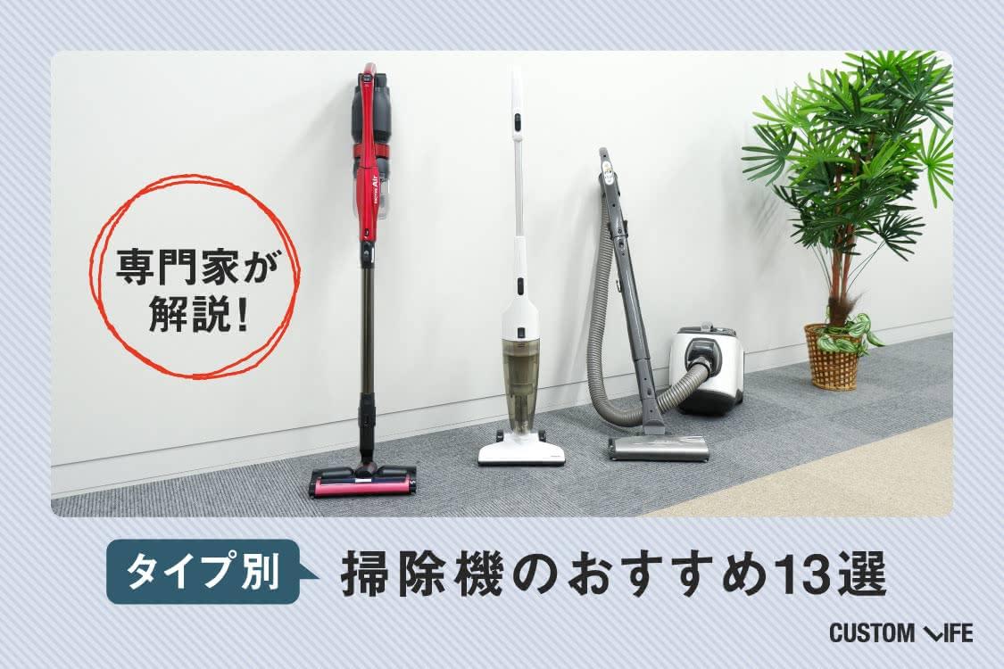 タイプ別に掃除機のおすすめを13点ご紹介
