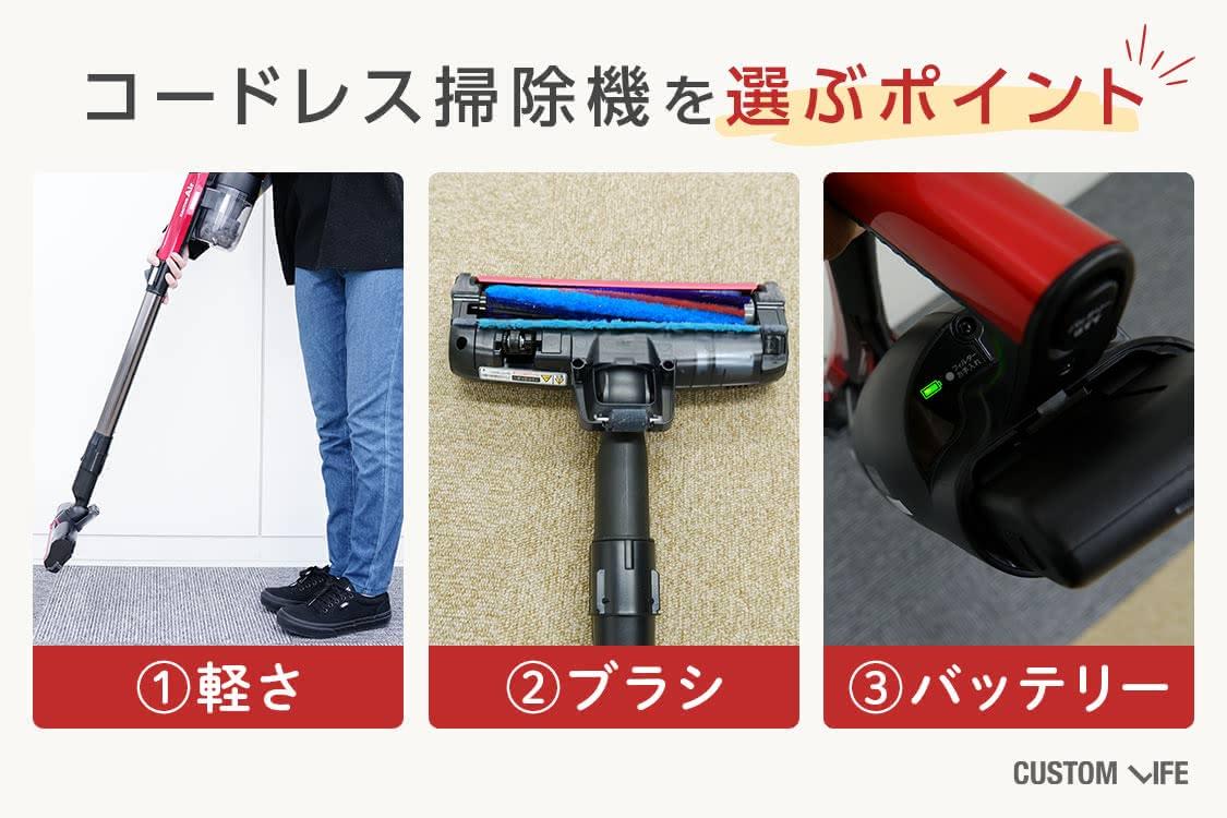 コードレス掃除機を選ぶポイント