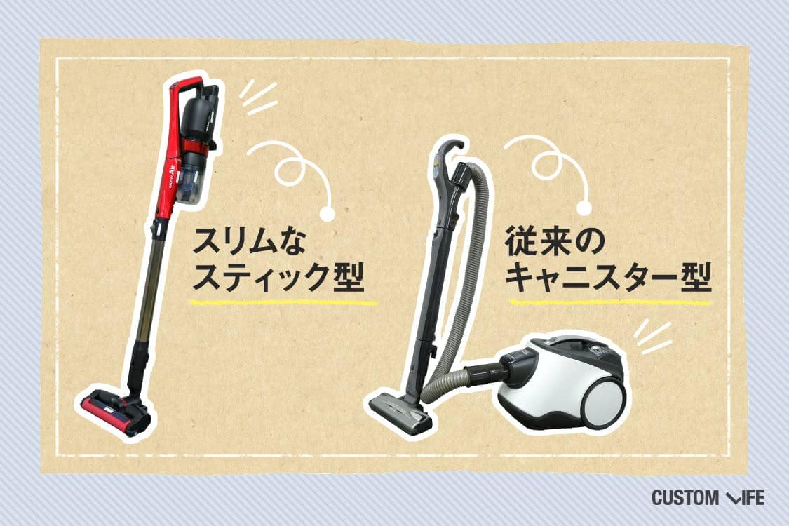 掃除機のタイプは大きく分けて2つ