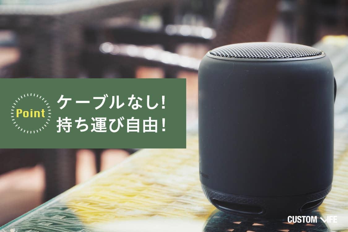 Bluetoothスピーカーはケーブルなしで持ち運び自由