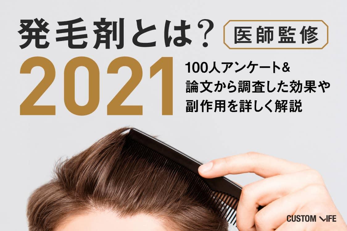 頭髪 クリニック 沖縄